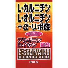 L-カルニチン L-オルニチン+α-リポ酸(240粒) さらにアルギニン オイシン配合