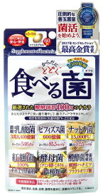 【A】 【お得♪ポイント15倍♪】 ジャパンギャルズ からだにとどく 食べる菌 (60粒)