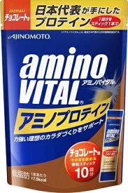 アミノバイタル アミノプロテイン チョコレート味 (4.3g×10本入) 【A】 顆粒スティック ホエイプロテイン配合 サプリメント