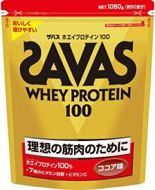 SAVAS ザバス ホエイプロテイン100 ココア味 (1050g) 理想の筋肉のために 【A】