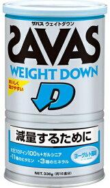 SAVAS ザバス ウェイトダウン ヨーグルト風味 (336g) 減量するために 【A】