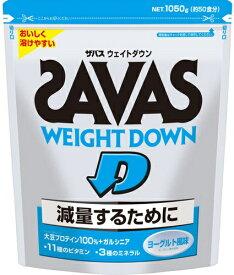 SAVAS ザバス ウェイトダウン ヨーグルト風味 (1050g) 減量するために 【A】