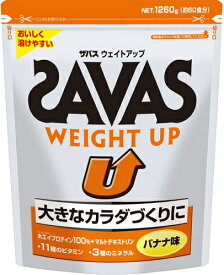 SAVAS ザバス ウェイトアップ バナナ味 (1260g) 大きなカラダづくりに 【A】