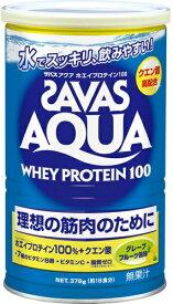 SAVAS ザバス アクア ホエイプロテイン100 グレープフルーツ風味 (378g) 理想の筋肉のために 【A】