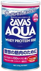 SAVAS ザバス アクア ホエイプロテイン100 アセロラ風味 (378g) 理想の筋肉のために 【A】