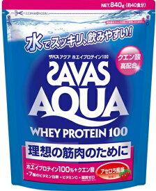 SAVAS ザバス アクア ホエイプロテイン100 アセロラ風味 (840g) 理想の筋肉のために 【A】