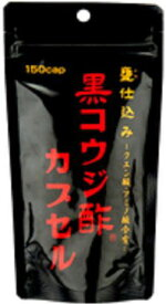 黒コウジ酢カプセル 150カプセル クエン酸・アミノ酸含有 麹 こうじ 黒酢