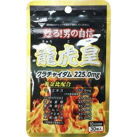 【A】 龍虎皇(りゅうこおう)30錠入