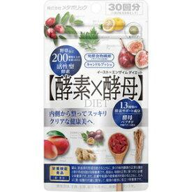 【A】 メタボリック イーストxエンザイム ダイエット (60粒) 内側から整って、スッキリクリアな健康美 栄養機能食品 銅・亜鉛