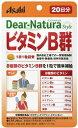 店内全品ポイント10倍〜【A】アサヒフード ディアナチュラスタイル(Dear-Natura) ビタミンB群 20日分(20粒) 栄養機能…