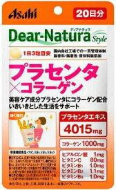 【A】アサヒフード ディアナチュラスタイル(Dear-Natura) プラセンタ×コラーゲン 20日分(60粒) 栄養機能食品 ワンランク上の美容ケアを目指したい方に