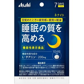 【A】 アサヒグループ食品 ネナイト 28粒入り(7日分)