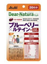 【A】 アサヒ ディアナチュラ スタイル ブルーベリー×ルテイン+マルチビタミン 60粒