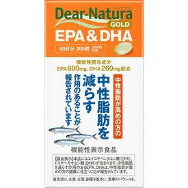 【A】【機能性表示食品】 ディアナチュラゴールド EPA&DHA 60日分 (360粒)