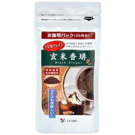 【A】 ブラックジンガー 玄米香琲 お徳用パック (70g)