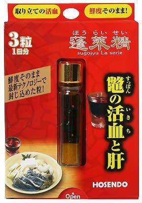 【A】 宝仙堂 蓬莱精 (3粒) スッポンの血と肝