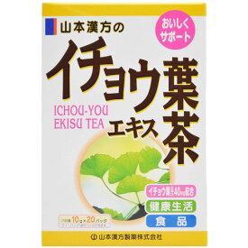 [A] 山本漢方 イチョウ葉エキス茶 ティーバッグ (10g×20包) ブレンド茶
