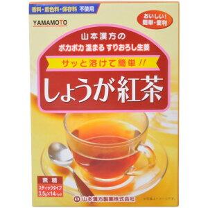 [A] 山本漢方 しょうが紅茶 無糖 スティックタイプ (3.5g×14包) 健康茶