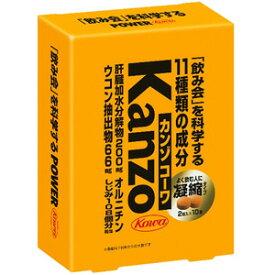 興和新薬 カンゾコーワ 粒タイプ (2粒×10袋) 栄養補助食品 「飲み会」を科学して選び抜いた11種類の成分を配合!