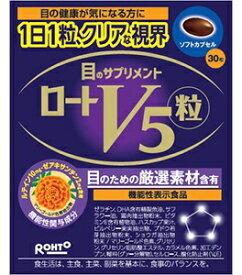 [A] ロート V5粒 (30粒) サプリメント 見る力の維持をサポート 【機能性表示食品】