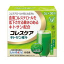 【訳あり】大正製薬 リビタ コレスケア キトサン青汁 (3g×30袋) 【特定保健用食品】 コレステロールが気になる方に