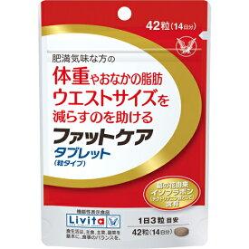 大正製薬 リビタ ファットケア タブレット(粒タイプ) 14日分(42粒)