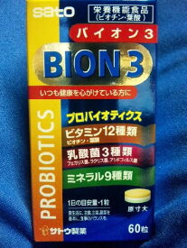 BION3 バイオン3 60粒 約2ヶ月分 マルチビタミン&ミネラル 乳酸菌 プロバイオティクス