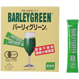 麦緑素 バーリィグリーン(3g×60スティック) 農薬不使用 国産大麦若葉エキス/バーリーグリーン