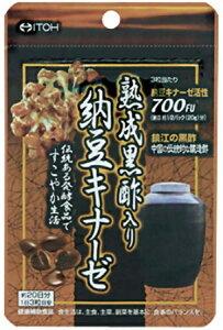 井藤漢方 熟成黒酢入り 納豆キナーゼ (60球入) 発酵食品でサラサラ習慣 【A】