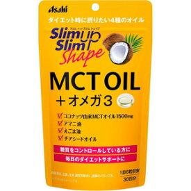 スリムアップスリム シェイプ MCT OIL+オメガ3 30日分 (180粒) 健康食品
