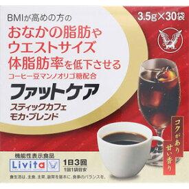 リビタ ファットケア スティックカフェ モカ・ブレンド (3.5g×30袋入) 体脂肪を低下させる