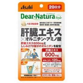 【A】 アサヒ ディアナチュラスタイル 肝臓エキス×オルニチン・アミノ酸 20日分 (60粒) 亜鉛 オルニチン サプリメント