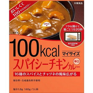 【ya】 大塚食品 マイサイズ スパイシーチキンカレー(140g) レトルト食品