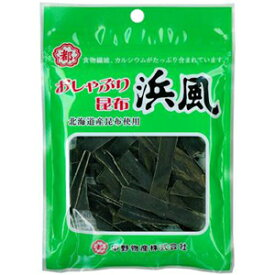 【MA】 中野物産 おしゃぶり昆布 浜風 (11g) おしゃぶり 昆布 菓子