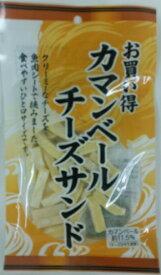 【訳あり】 賞味期限:2019年8月20日 アン・エンター お買い得 カマンベール チーズサンド (80g)