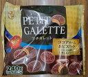 【訳あり】 賞味期限:2020年8月14日 プチガレット ココアクリーム&ビスケット (240g) お菓子
