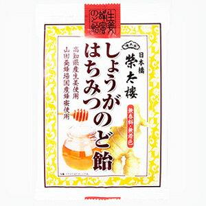 【訳あり】 賞味期限:2021年2月28日 榮太樓 しょうがはちみつのど飴 (70g) キャンディー