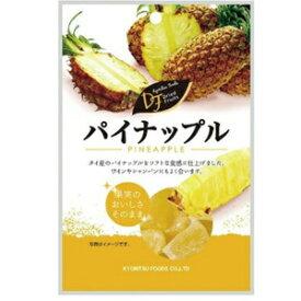 【訳あり】 賞味期限:2022年3月24日 共立食品 パイナップル (52g) ドライフルーツ