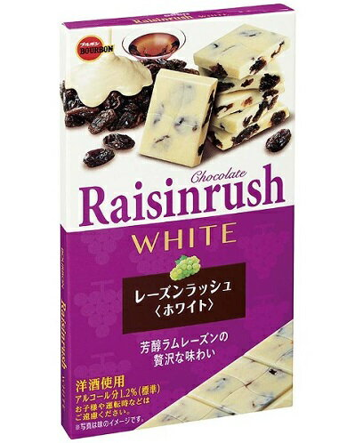 【t 訳あり】 賞味期限:2018年7月29日 ブルボン レーズンラッシュ ホワイト 1枚