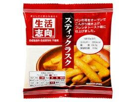 【t 訳あり】 賞味期限:2019年6月26日 生活志向 スティックラスク (50g)
