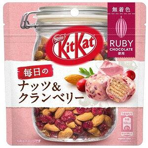 【訳あり】 賞味期限:2020年1月31日 ネスレ キットカット 毎日のナッツ&クランベリー (31g) チョコ