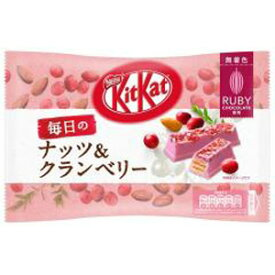 【訳あり】 賞味期限:2020年12月31日 キットカット 毎日のナッツ&クランベリー ルビー (87g) チョコレート スナック