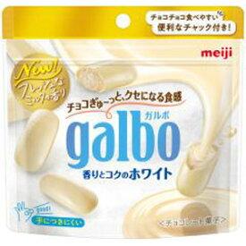 【訳あり】 賞味期限:2022年1月31日 明治 ガルボ 香りとコクのホワイト パウチ (60g) チョコ菓子