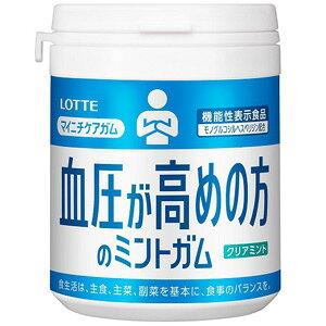 【訳あり】 賞味期限:2021年9月30日 ロッテ 血圧が高めの方のミントガム ファミリーボトル (143g) ガム