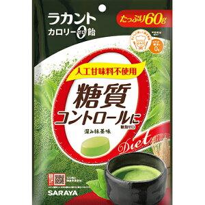 【※ A】 サラヤ ラカント カロリーゼロ飴 シュガーレス 深み抹茶味 (60g)
