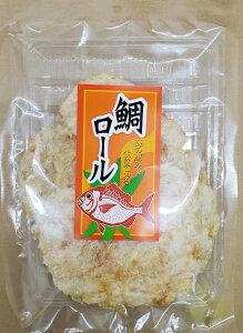 【訳あり】 賞味期限:2021年5月7日 大黒屋 鯛ロール (60g) おつまみ 菓子
