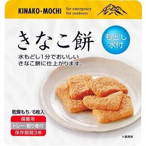 【訳あり】 賞味期限:2024年3月31日 もどし水入り きなこ餅 (6枚) おいしい非常食シリーズ