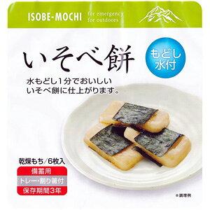【訳あり】 賞味期限:2024年3月31日 もどし水入り いそべ餅 (6枚) おいしい非常食シリーズ
