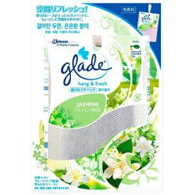 【y】 グレード hang&fresh 香りのプチバッグ ジャスミン (8g) 芳香剤