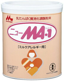森永 ニューMA−1 大缶 (800g) 特殊ミルク ミルクアレルギー用